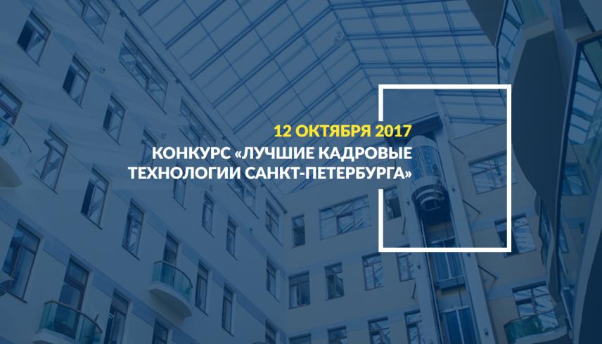 В Санкт-Петербурге стартовал конкурс «Лучшие кадровые технологии - 2017»