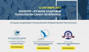 В день кадровика в Санкт-Петербурге выберут лучшие кадровые технологии