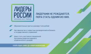 Продолжается прием заявок на Всероссийский конкурс «Лидеры России»