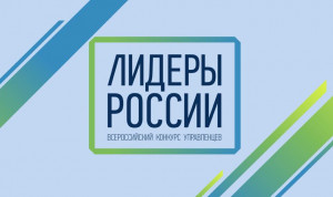 Лидерами России хотят стать уже 130 тысяч управленцев