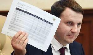 Министр экономразвития через Facebook отобрал 15 кандидатов в команду МЭР