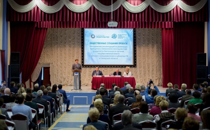 Методрекомендации по открытости региональных госорганов начали обсуждать на местах