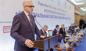 В Москве в третий раз пройдет форум «Национальная система квалификаций России»
