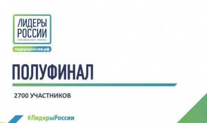 Определились полуфиналисты конкурса «Лидеры России»