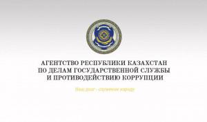 Аудиторы «большой четверки» вошли в совет по вопросам госслужбы Казахстана