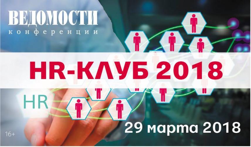 HR-клуб 2018 пройдет в Петербурге 29 марта