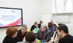 Будущее Президентской программы обсудили в Петербурге
