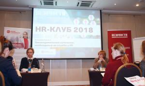 Участники HR-клуба в Петербурге обсудили основные тренды в кадровой сфере
