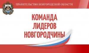 Резерв управленческих кадров Новгородской области создадут по-новому