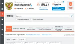 УФАС Дагестана выявило многочисленные нарушения в закупках госорганов