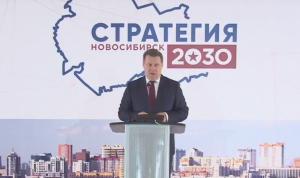 В Новосибирске меняют идеологию городского управления