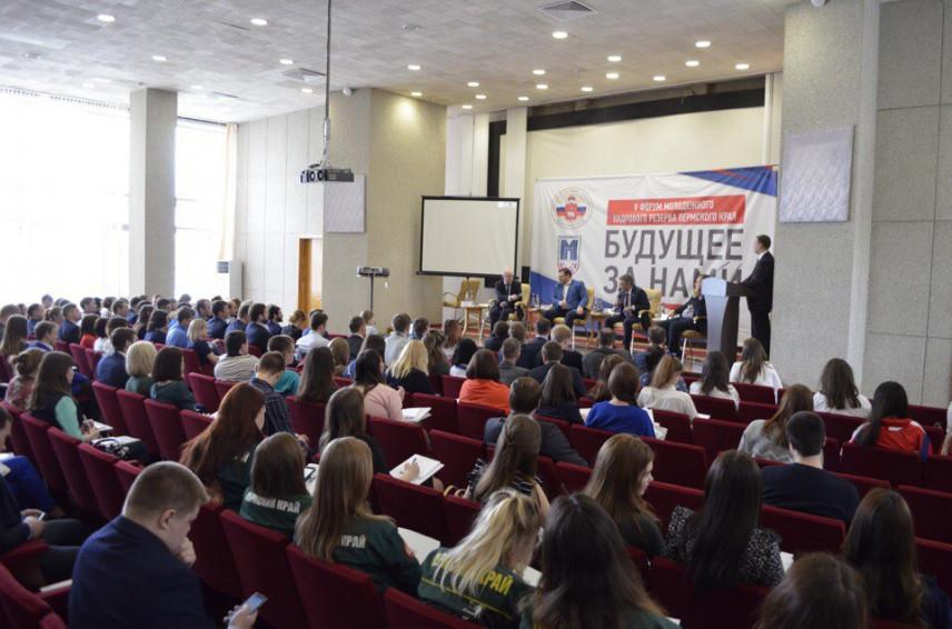 В Перми прошел ежегодный форум Молодежного кадрового резерва