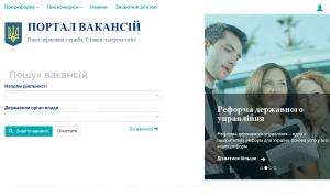 На Украине вводят электронное тестирование для кандидатов на госслужбу