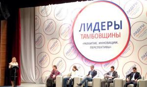 На конкурс «Лидеры Тамбовщины» поступило более 450 заявок