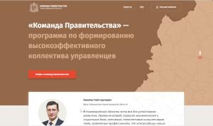 В Нижегородской области запустили портал «Команда Правительства»