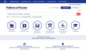 Минтруд планирует создать новые сервисы для молодежи на портале «Работа в России»