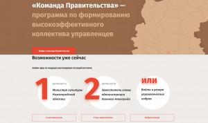 Более 5 тысяч человек зарегистрировались на портале «Команда правительства» за неделю