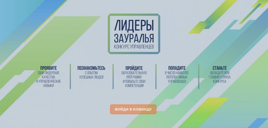 «Лидеры Зауралья» пополнят резерв управленческих кадров Кургана
