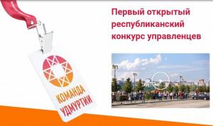 На конкурс «Команда Удмуртии» подано более 500 заявок