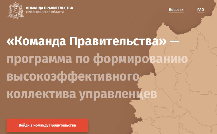 Попасть в «Команду правительства» Нижегородской области хотят представители 15 регионов