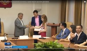В Башкирии вручили дипломы выпускникам Малой академии госуправления