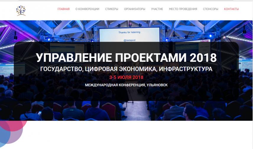 Ульяновск стал площадкой для международного обмена опытом проектного управления