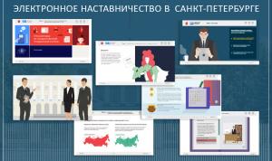 Электронный наставник в Петербурге