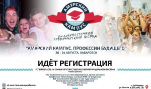 В Хабаровском крае составят сборник «Молодые кадры Дальнего Востока»