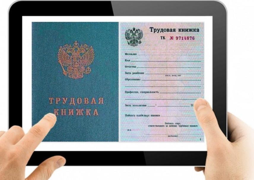 В АНО «Цифровая экономика» одобрили законопроект об электронных трудовых книжках