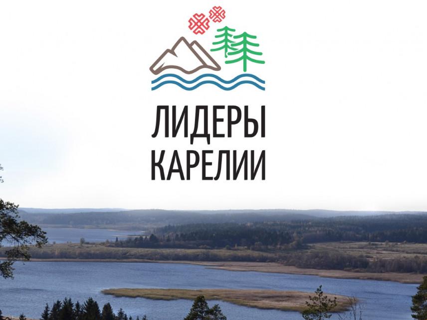 Будущие лидеры Карелии прошли очередной этап конкурса