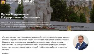 Рязанская область формирует единый резерв управленцев