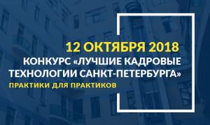 В Петербурге начался прием заявок на ежегодный конкурс «Лучшие кадровые технологии»