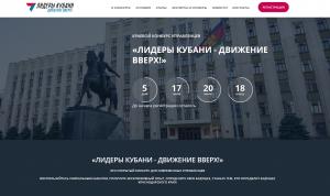 В Краснодарском крае выберут лидеров Кубани