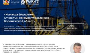 Более 2 тысяч человек хотят попасть в «Команду будущего Воронежской области»