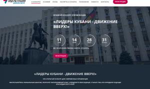 Участники конкурса «Лидеры Кубани» записывают видео «Чем я могу помочь Краснодарскому краю?»
