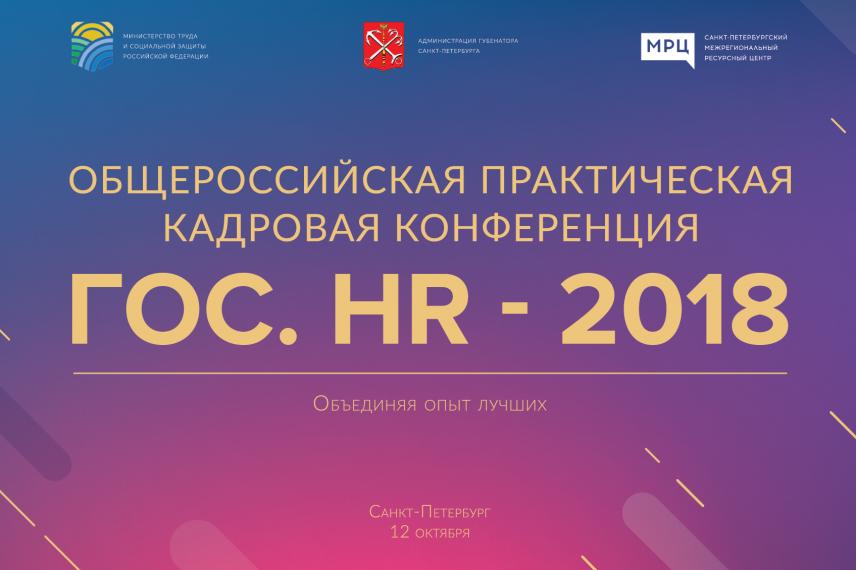 В Санкт-Петербурге пройдет Общероссийская практическая конференция «Гос.HR-2018»