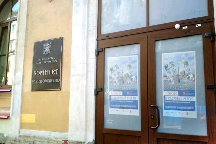 Завершается прием заявок на конкурс на включение в кадровый резерв медучреждений Петербурга