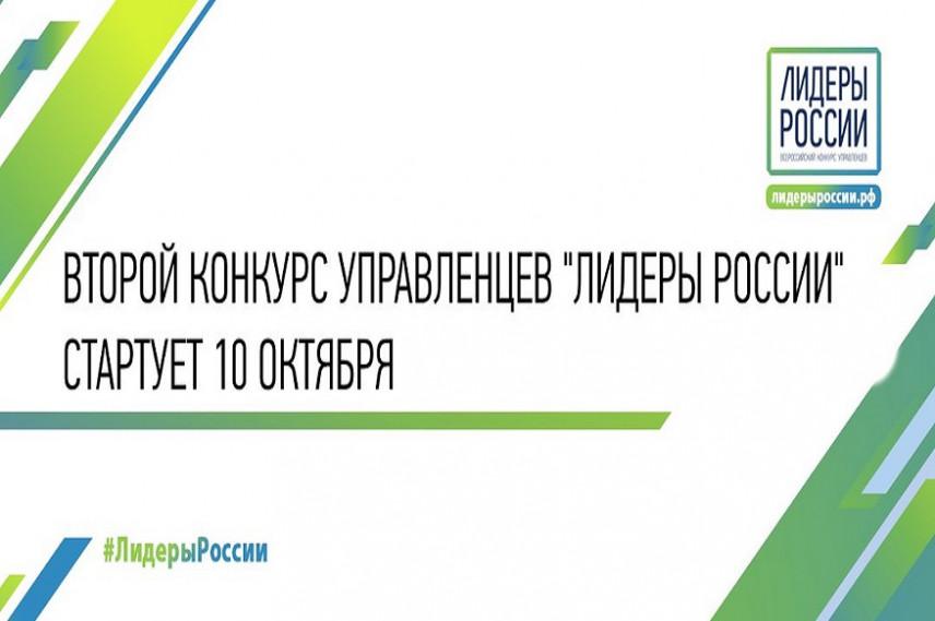 Организаторы готовятся ко второму конкурсу «Лидеры России»