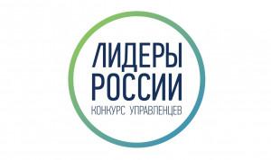 В конкурсе «Лидеры России» смогут участвовать соотечественники из-за рубежа