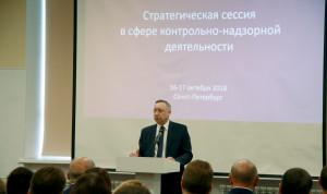 В Петербурге проходит стратегическая сессия в сфере контрольно-надзорной деятельности