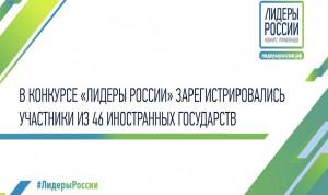 За неделю на конкурс «Лидеры России» поступили заявки из всех регионов России и 46 стран