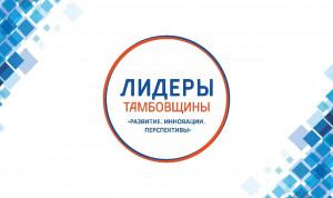 Полуфиналисты «Лидеров Тамбовщины» включены в резерв управленческих кадров