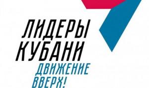 В «Лидерах Кубани» определились финалисты