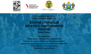Второй конгресс наставников России пройдет в Тюмени