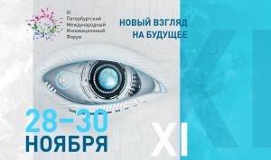 Будущее рынка труда обсудят на инновационном форуме в Петербурге