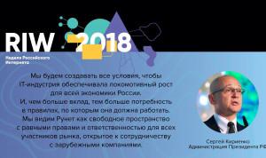 Сергей Кириенко позвал IT-специалистов на госслужбу