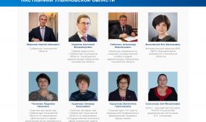 Десант наставников Ульяновской области