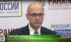 Кириенко: Лидер России - это не только хороший управленец, но социально ответственный человек