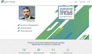 За 2 недели на «Забайкальский призыв» откликнулись более тысячи человек