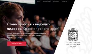 В Красноярском крае формируют Губернаторский управленческий резерв